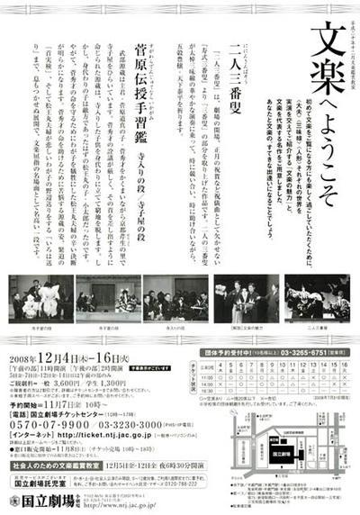 Dec_10_2008_03