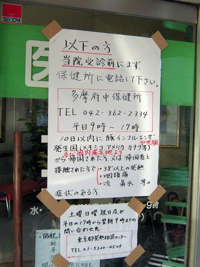 May_18_2009_01